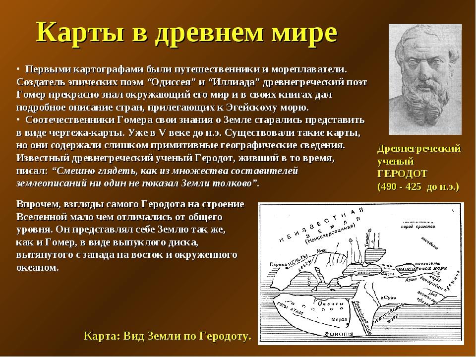 Карты в древнем мире Первыми картографами были путешественники и мореплавател...