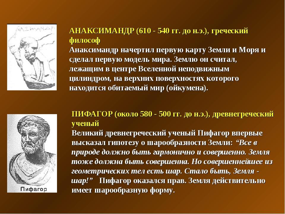 АНАКСИМАНДР (610 - 540 гг. до н.э.), греческий философ Анаксимандр начертил п...