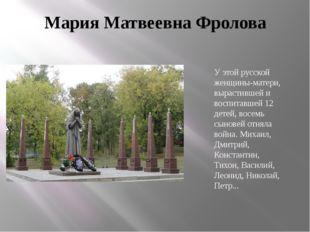 Мария Матвеевна Фролова У этой русской женщины-матери, вырастившей и воспитав
