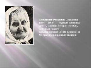 Епистиния Фёдоровна Степанова (1874—1969) — русская женщина, девять сынове