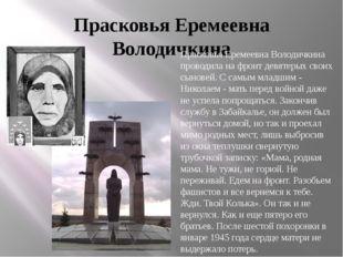 Прасковья Еремеевна Володичкина Прасковья Еремеевна Володичкина проводила на