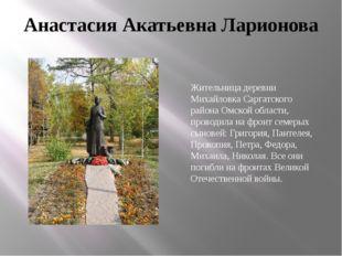 Анастасия Акатьевна Ларионова Жительница деревни Михайловка Саргатского район