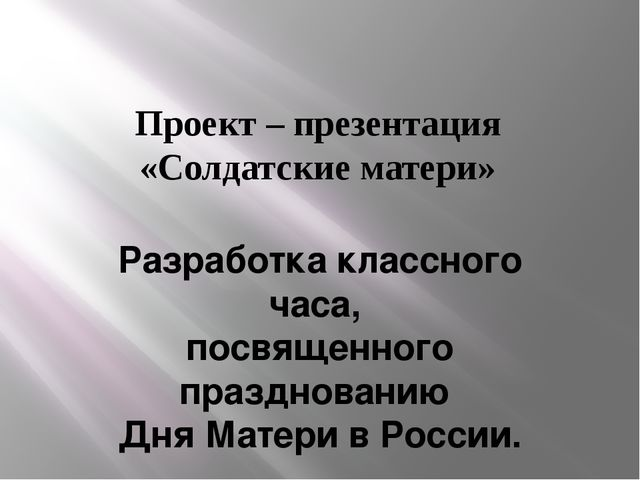Проект – презентация «Солдатские матери» Разработка классного часа, посвященн...