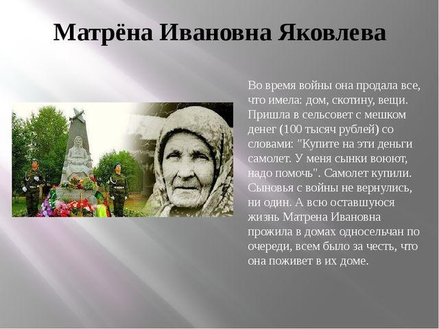 Матрёна Ивановна Яковлева Во время войны она продала все, что имела: дом, ско...
