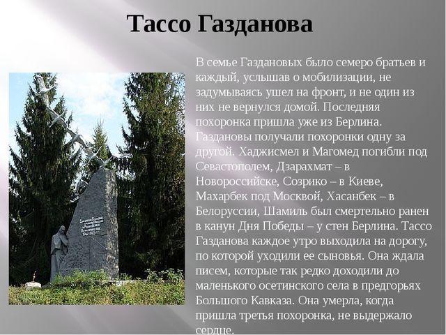Тассо Газданова В семье Газдановых было семеро братьев и каждый, услышав о мо...