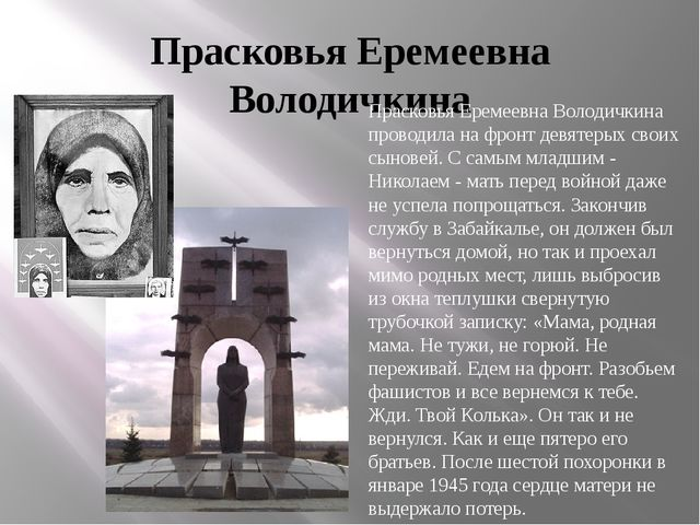 Прасковья Еремеевна Володичкина Прасковья Еремеевна Володичкина проводила на...