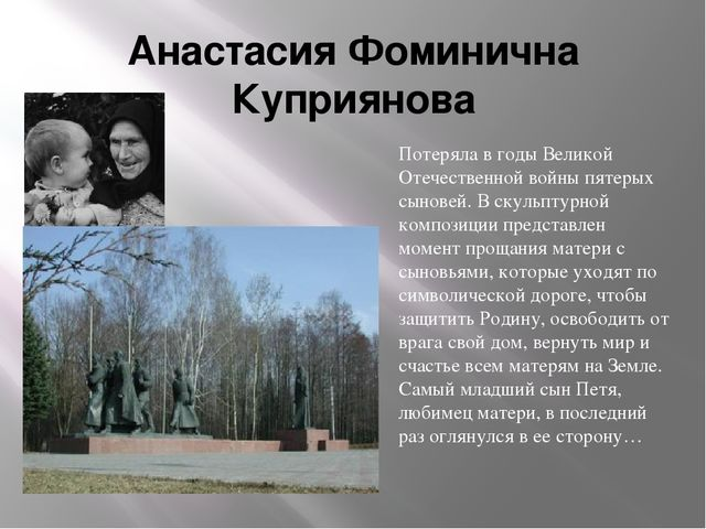 Анастасия Фоминична Куприянова Потеряла в годы Великой Отечественной войны пя...