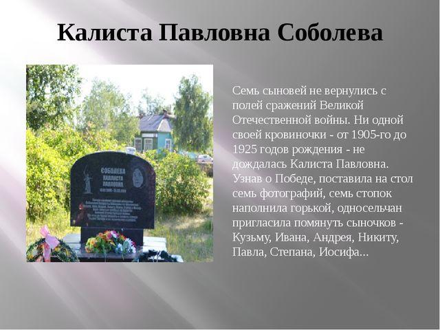 Калиста Павловна Соболева Семь сыновей не вернулись с полей сражений Великой...