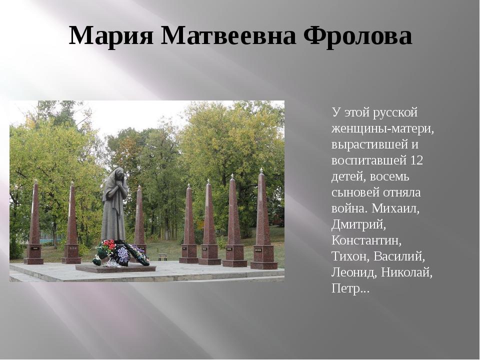 Мария Матвеевна Фролова У этой русской женщины-матери, вырастившей и воспитав...