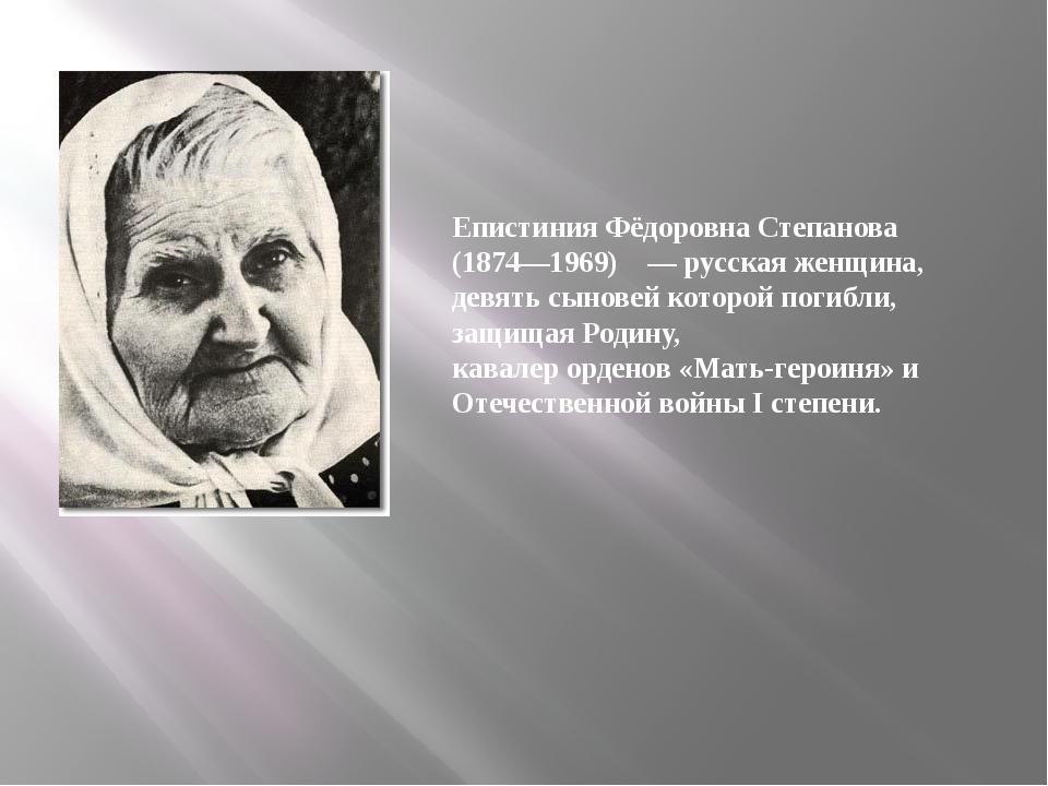 Епистиния Фёдоровна Степанова (1874—1969) — русская женщина, девять сынове...