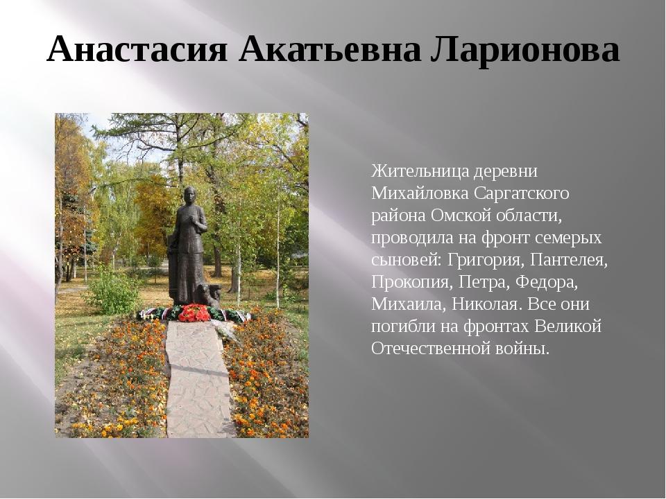 Анастасия Акатьевна Ларионова Жительница деревни Михайловка Саргатского район...