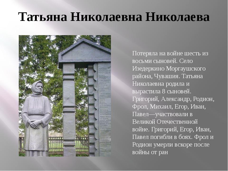 Татьяна Николаевна Николаева Потеряла на войне шесть из восьми сыновей. Село...
