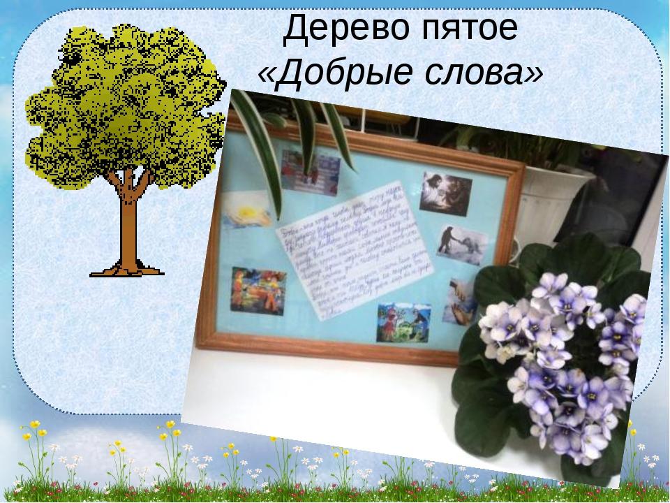 Дерево пятое «Добрые слова»