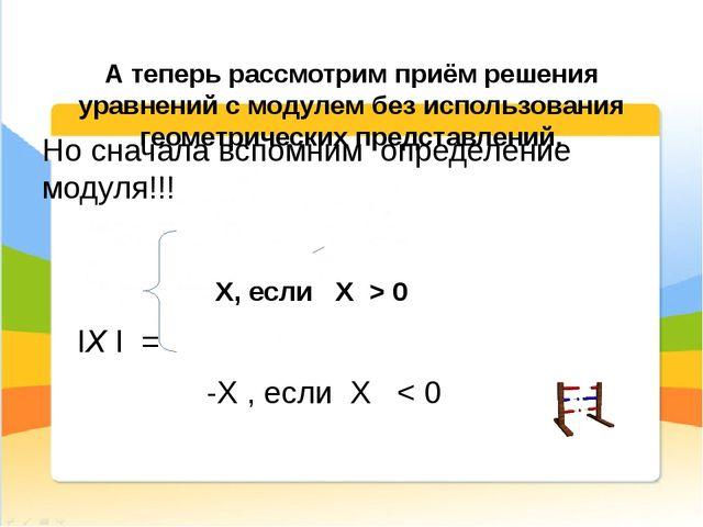 А теперь рассмотрим приём решения уравнений с модулем без использования геом...
