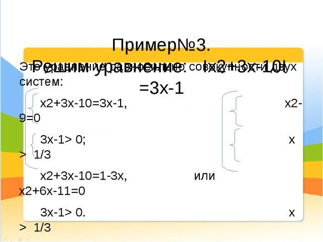 Пример№3. Решим уравнение: Iх2+3х-10I =3х-1 Это уравнение равносильно совоку...