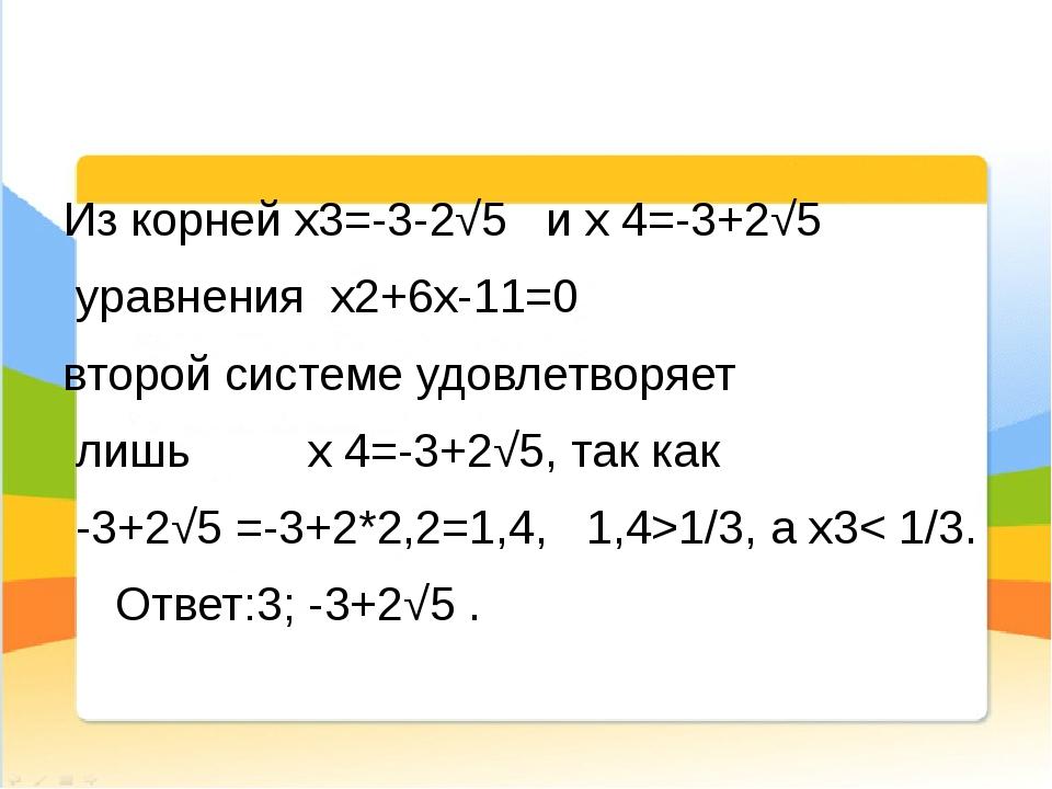 Из корней х3=-3-2√5 и х 4=-3+2√5 уравнения х2+6х-11=0 второй системе удовлет...