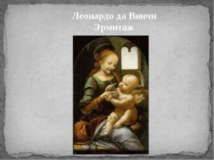 Леонардо да Винчи Эрмитаж