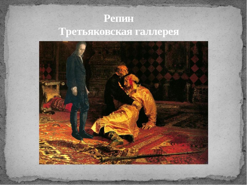 Репин Третьяковская галлерея