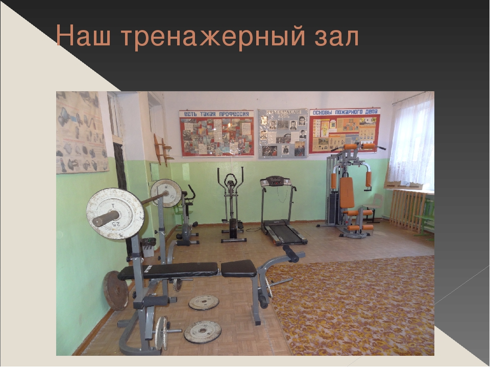 Наш тренажерный зал