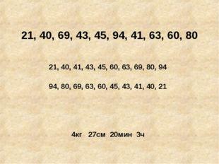 21, 40, 69, 43, 45, 94, 41, 63, 60, 80 21, 40, 41, 43, 45, 60, 63, 69, 80, 94