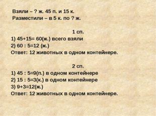 Взяли – ? ж. 45 п. и 15 к. Разместили – в 5 к. по ? ж. 1 сп. 1) 45+15= 60(ж.