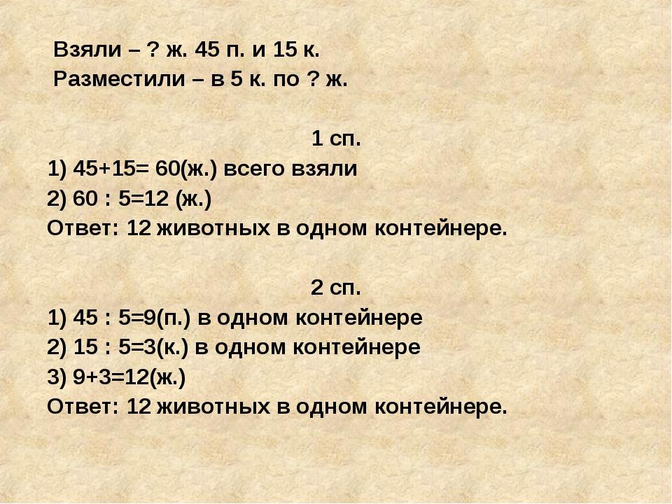 Взяли – ? ж. 45 п. и 15 к. Разместили – в 5 к. по ? ж. 1 сп. 1) 45+15= 60(ж....