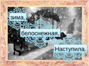 зима, белоснежная, Наступила.