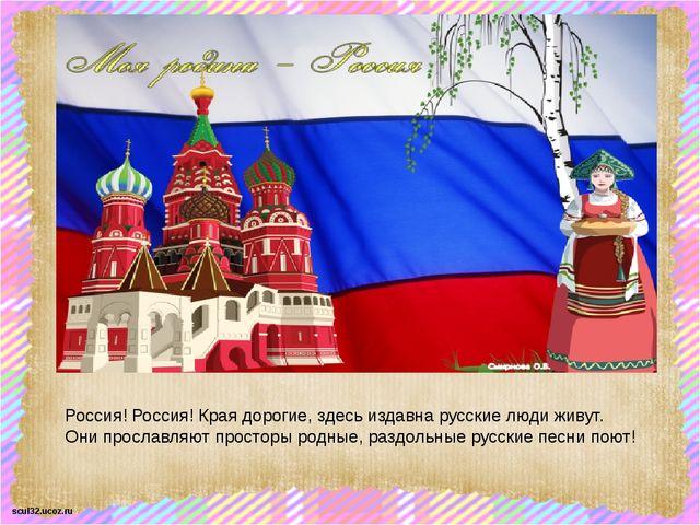 Россия! Россия! Края дорогие, здесь издавна русские люди живут. Они прославля...