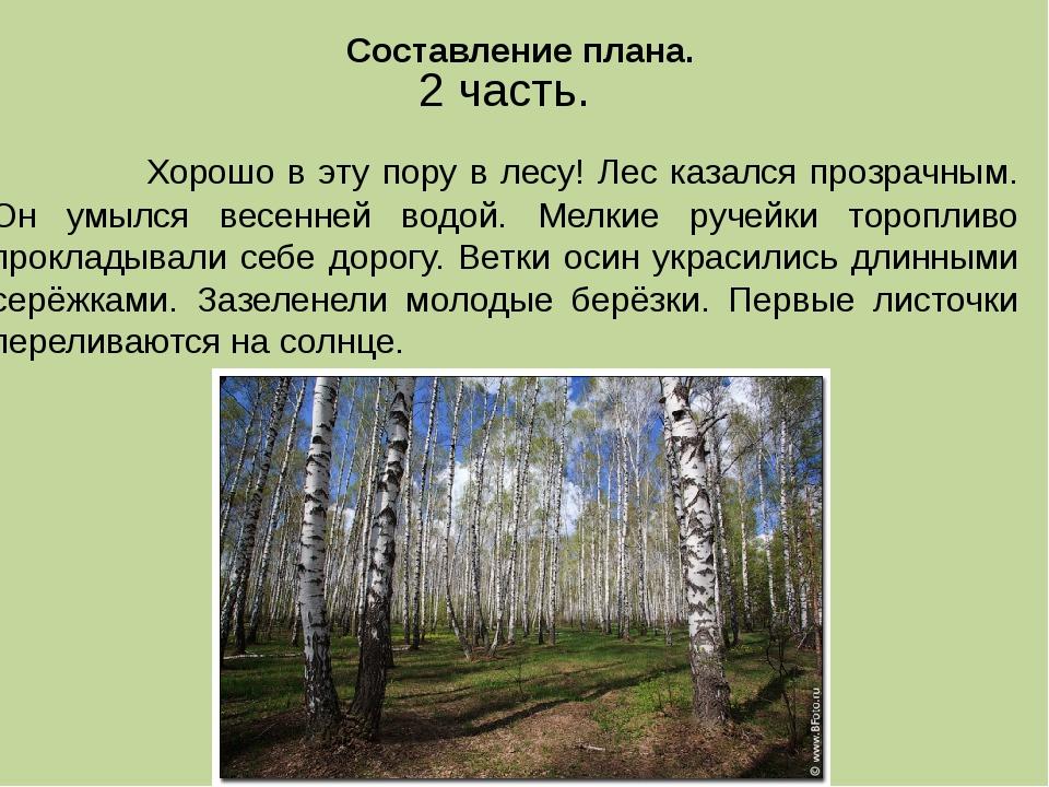 2 часть. Хорошо в эту пору в лесу! Лес казался прозрачным. Он умылся весенней...