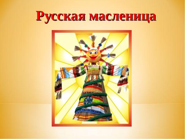 Русская масленица