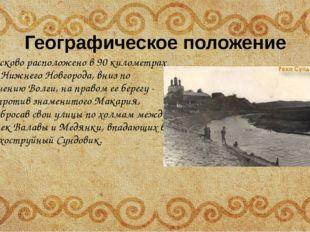 Географическое положение Лысково расположено в 90 километрах от Нижнего Новго
