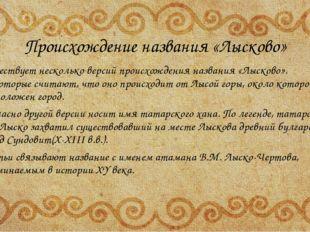Происхождение названия «Лысково» Существует несколько версий происхождения на