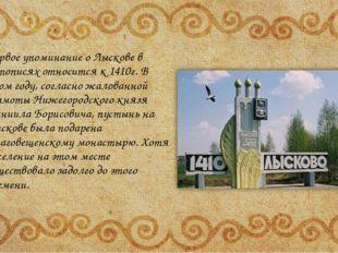 Первое упоминание о Лыскове в летописях относится к 1410г.В этом году, согл