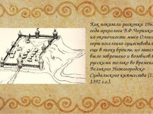 Как показали раскопки 1963 года археолога В.Ф.Черникова, на оконечности мыса
