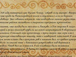 """В 1368 году татарский хан Булат-Темир, """"собрав силу многую"""", вторгся в южные"""