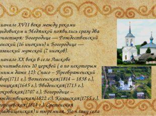 В начале XVII века между реками Сундовиком и Медянкой появились сразу два мо