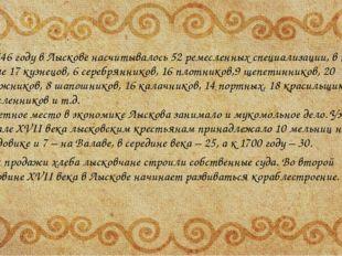 В 1646 году в Лыскове насчитывалось 52 ремесленных специализации, в том числ