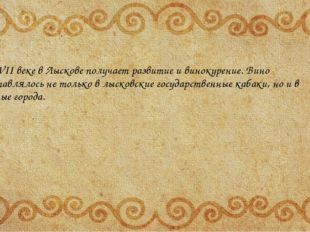 В XVII веке в Лыскове получает развитие и винокурение. Вино поставлялось не
