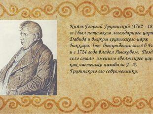 Князь Георгий Грузинский (1762 - 1852 гг.) был потомком легендарного царя Да