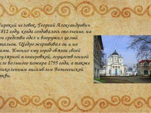 Широкий человек, Георгий Александрович в 1812 году, когда создавалось ополче