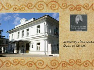 Княжеский дом занят одним из банков.