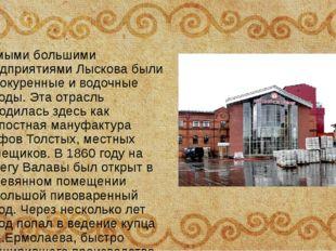 Самыми большими предприятиями Лыскова были винокуренные и водочные заводы. Э