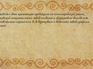 Поставлял свою ароматную продукцию на нижегородский рынок Лысковский показат