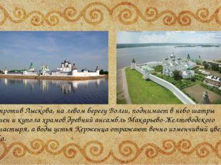 Напротив Лыскова, на левом берегу Волги, поднимает в небо шатры башен и купо