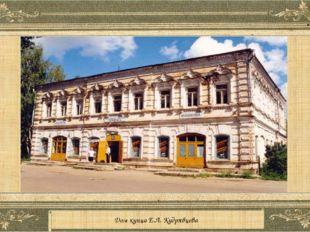 Дом купца Е.Л. Кудрявцева