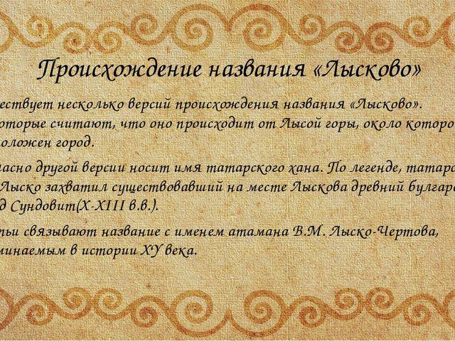 Происхождение названия «Лысково» Существует несколько версий происхождения на...