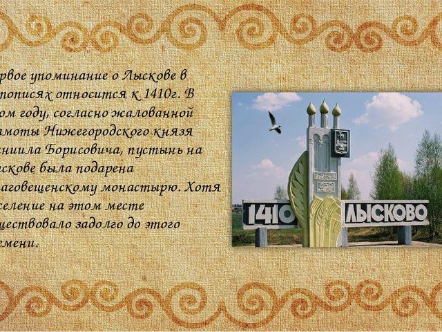 Первое упоминание о Лыскове в летописях относится к 1410г.В этом году, согл...