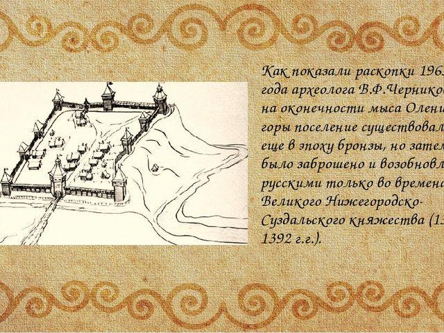 Как показали раскопки 1963 года археолога В.Ф.Черникова, на оконечности мыса...