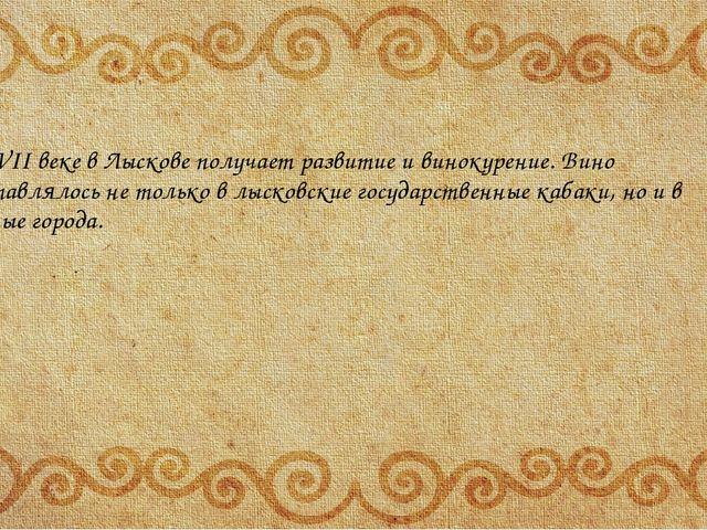 В XVII веке в Лыскове получает развитие и винокурение. Вино поставлялось не...
