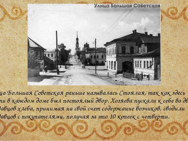 Улица Большая Советская раньше называлась Стоялая, так как здесь почти в каж...